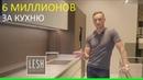 6 миллионов за кухню LESH дизайн интерьера