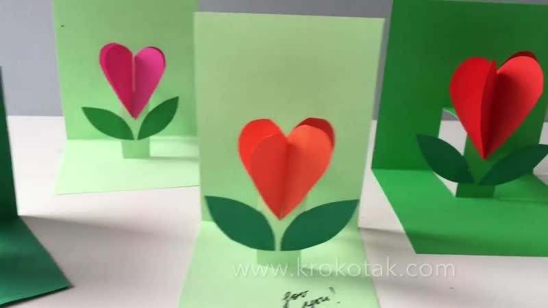 Открытка к 8 Марта Тюльпан сердечко