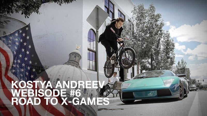 Русские в Америке. Road to X-Games pt1. S01E06 insidebmx
