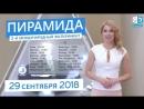 Второй эксперимент ПИРАМИДА по телепатической передаче информации АЛЛАТРА ТВ 29 сентября 2018