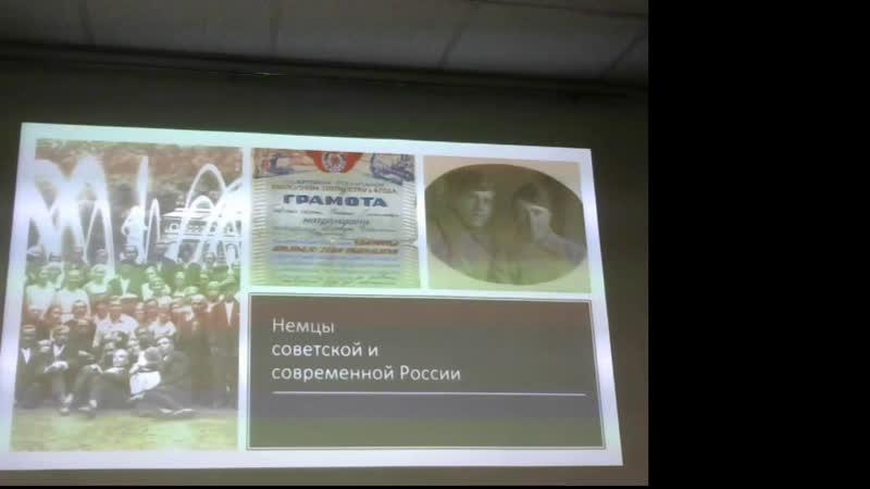 Лекция История российских немцев - часть 2