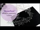 Волшебный ободок из проволоки и бусин Свадебные украшения Jo Handmade