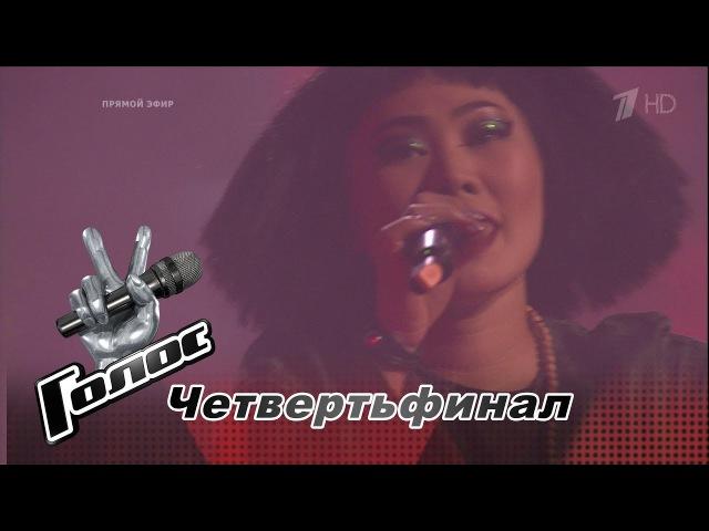 ЯнГэ «Без тебя» - Четвертьфинал - Голос - Сезон 6