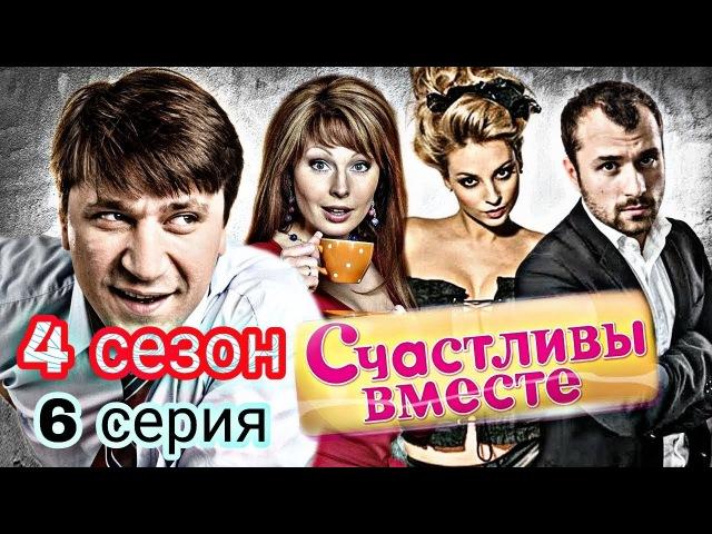 Счастливы вместе(Букины) 4 сезон 6 серия -Жара