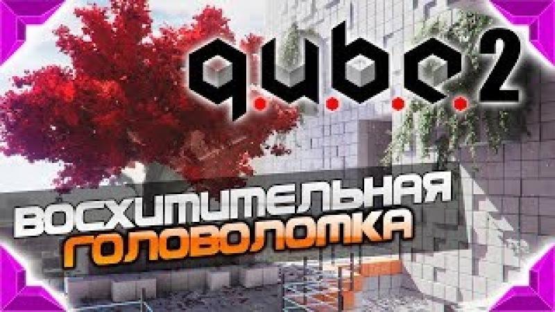 Q.U.B.E. 2 - Отличная Головоломка, Достойная PORTAL! Уровни с 10 Главы, Плохая Концовка!