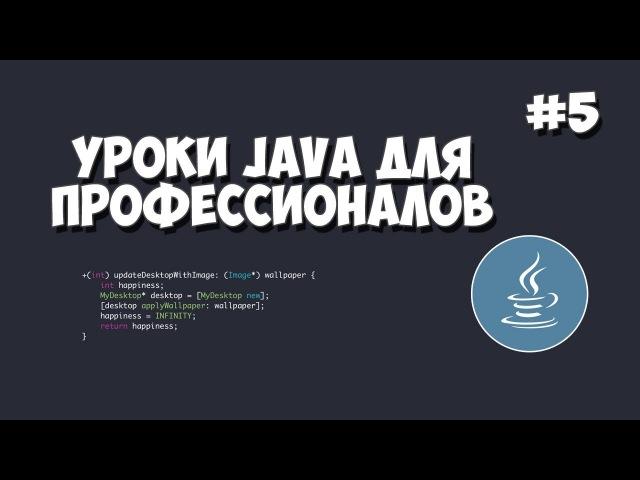 Уроки Java для профессионалов | 5 - Работа с потоками данных (Threads)