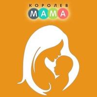 Мама Королёва