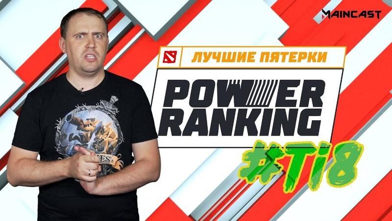 Power Ranking: ЛУЧШИЕ ПЯТЁРКИ TI8