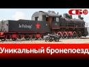 Теперь в Беларуси есть свой «боевой» бронепоезд - репортаж с военных действий
