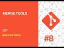 Введение в GIT. Урок 8. Merge tools