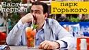 Парк Горького. Часть 1 ФоБо, хот-доги, GlowSubs, Тетя Мотя, Гирос