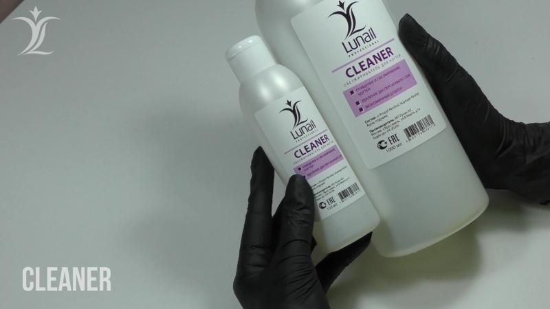 Cleaner Lunail