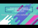 Серебряное волонтерство ключевые аспекты развития Блок 7