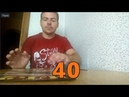 Сборка Cоветского штурмовика ИЛ - 2. масштаб 118 Выпуск 33 по журналу № 40