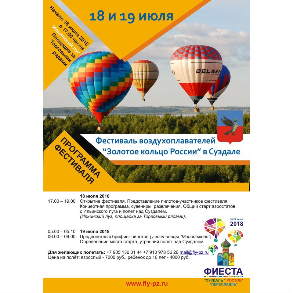 Фестиваль воздухоплавателей «Золотое кольцо России»!  в городе Суздале