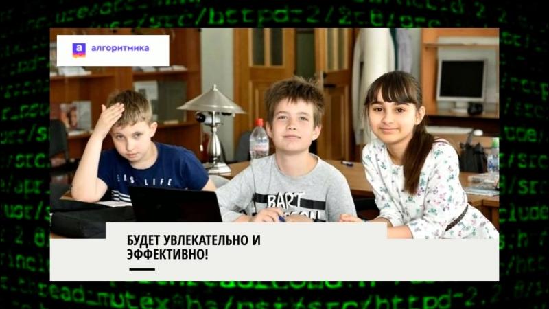 детский центр программирования Алгоритмика