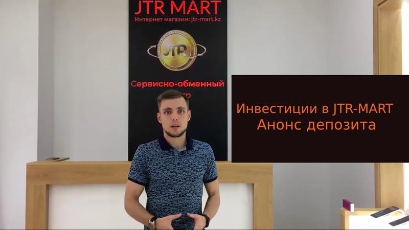 Олег Павлецов про депозитный счет от JTR Mart гарантированная доходность