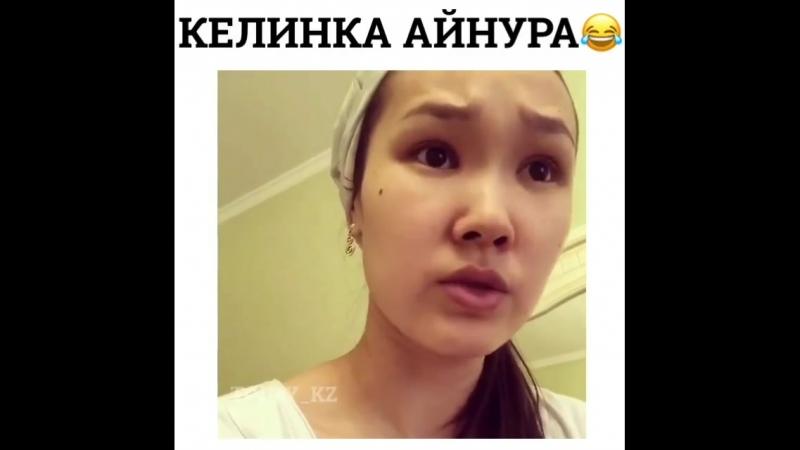 Келинка Айнура!)