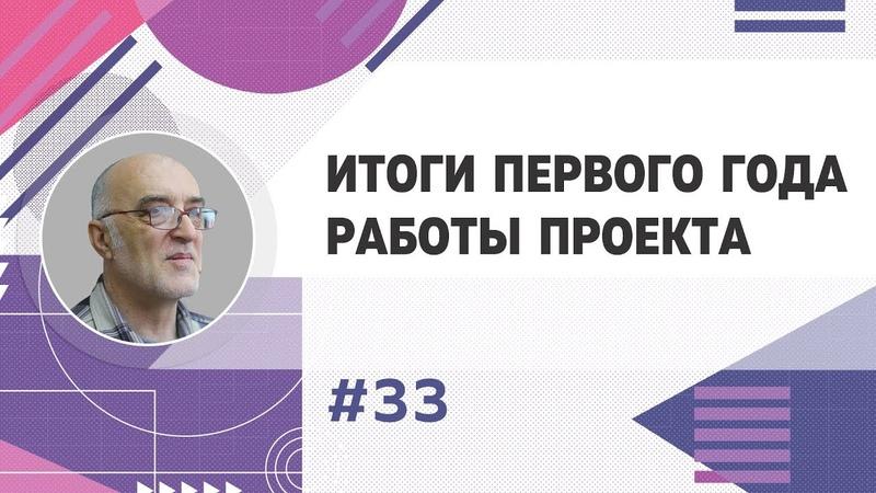 ▶33 Итоги первого года работы проекта Асинхронные двигатели Дуюнова l Дмитрий Дуюнов