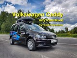 Тревел-тест Volkswagen Caddy