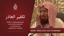 Шейх Абдуллах аль Гунейман Шейхи оправдывающие могилопоклонников по невежеству совершают неверие