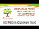 Бесплатная консультация репродуктолога Семейная клиника Жемчужина