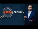 SMM словарь что такое таргетинг ретаргетинг CPA CPM CTR и другие SMM термины