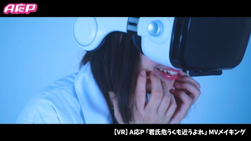 【VR】A応P「君氏危うくも近うよれ」MVメイキング