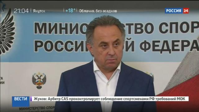 Новости на Россия 24 • Мутко Россия переформатирует антидопинговую систему только вместе с WADA