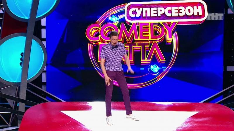 Comedy Баттл. Суперсезон - Дмитрий Сверлов (2 тур) 12.09.2014