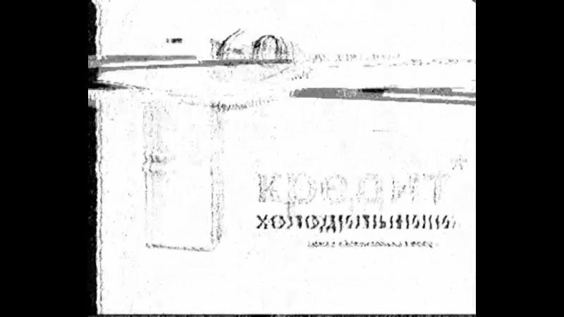 Региональный рекламный блок №4 [г. Абакан] (НТВ, 11 ноября 2005) [Агентство рекламы Медведь]