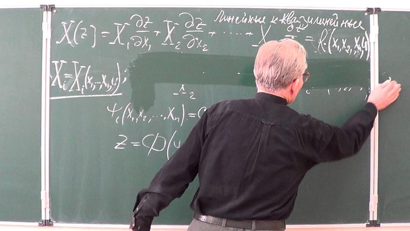 Квазилинейные неоднородные уравнения в частных производных (Шишкин Г.А.) - 7 обзорная лекция