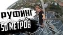Руфинг В Чернигове l 50 метров l Разборки с жильцами