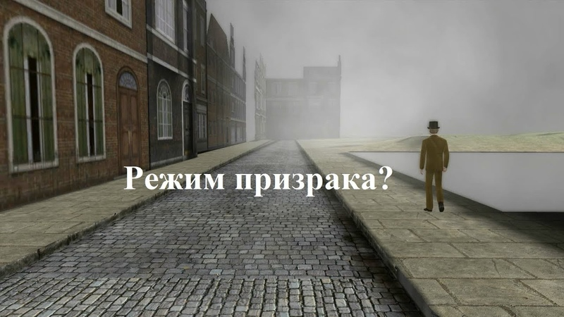 Режим призрака в видеоиграх о Шерлоке Холмсе