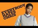 Все ненавидят Криса 1 сезон 11 22 серия