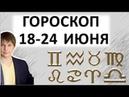 Гороскоп на неделю 18-25 июнь 2018 - ОСТРЕНЬКОЕ / Астрологический прогноз Павел Чудинов
