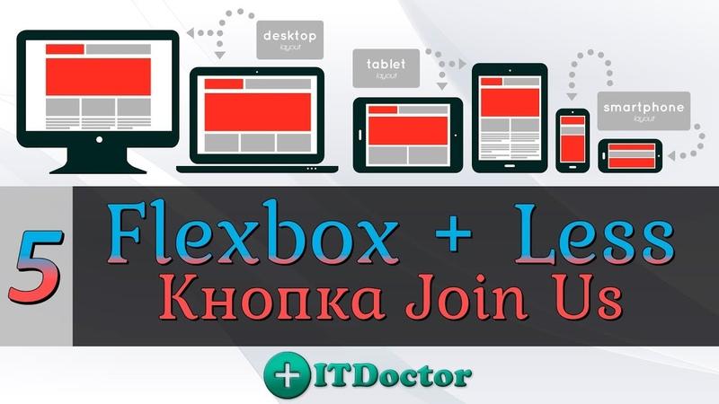Flexbox и Less делаем Кнопку Join Us, Верстаем по макету psd