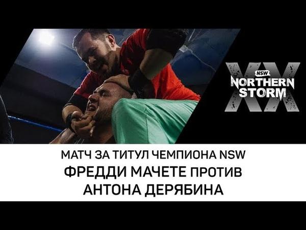 NSW Northern Storm XX: Фредди Мачете против Антона Дерябина