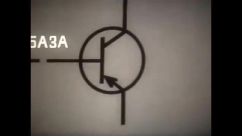 Транзисторы и их применение - советский научно-познавательный фильм