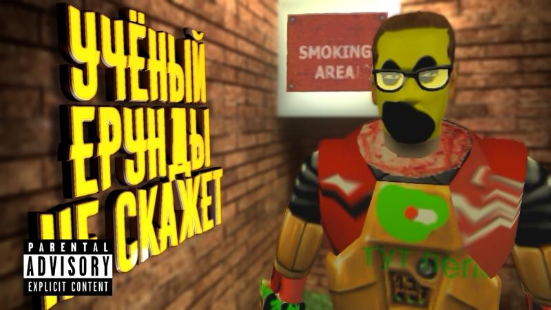 Half-Life : Smoking Area Учёный Ерунды Не Скажет [МОДА-ТРЕШ] (Без цензуры)