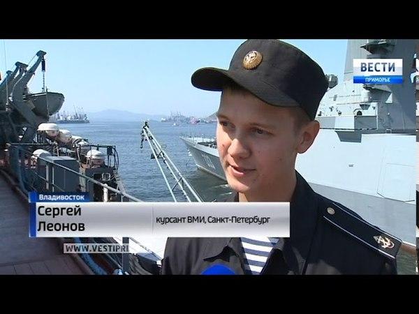 Во Владивостоке пришвартовался учебный корабль Балтийского флота «Перекоп»