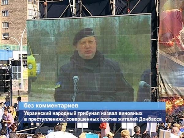ГТРК ЛНР. УНТ назвал виновных в преступлениях, совершенных против жителей Донбасса