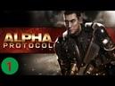 Alpha Protocol Прохождение 1