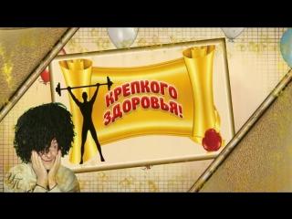 С днем рождения мужчине Веселое поздравление другу с Днюхой Видео открытка ( 480 X 854 ).mp4