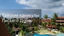 Таиланд, Phuket Orchid Resort Spa. Взгляд на отель изнутри и снаружи. Ноябрь 2017