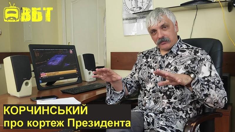 Дмитро Корчинський про кортеж Президента