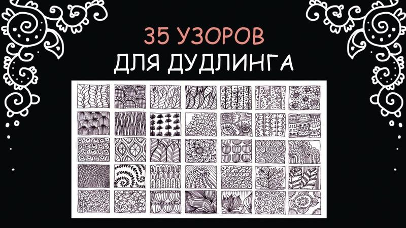 Рисуем 35 узоров для дудлинга. Графика и зенарт. 35 samples for doodling and zenart.