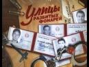 Улицы разбитых фонарей смотрите на Пятом канале 26 03