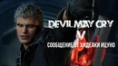 Хидеаки Ицуно о Devil May Cry 5
