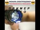 Фонарь электрошокер Пример крео